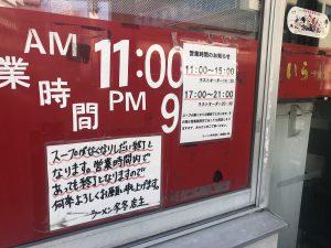 営業時間は11:00-15:00 17:00-21:00