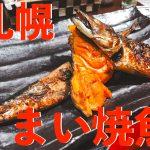 札幌 うまい焼き魚