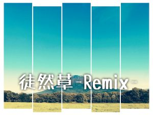 徒然草-Remix-
