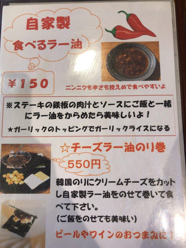 食べるラー油メニュ