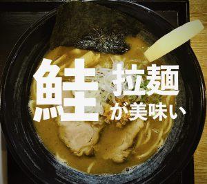 鮭拉麺がうまい