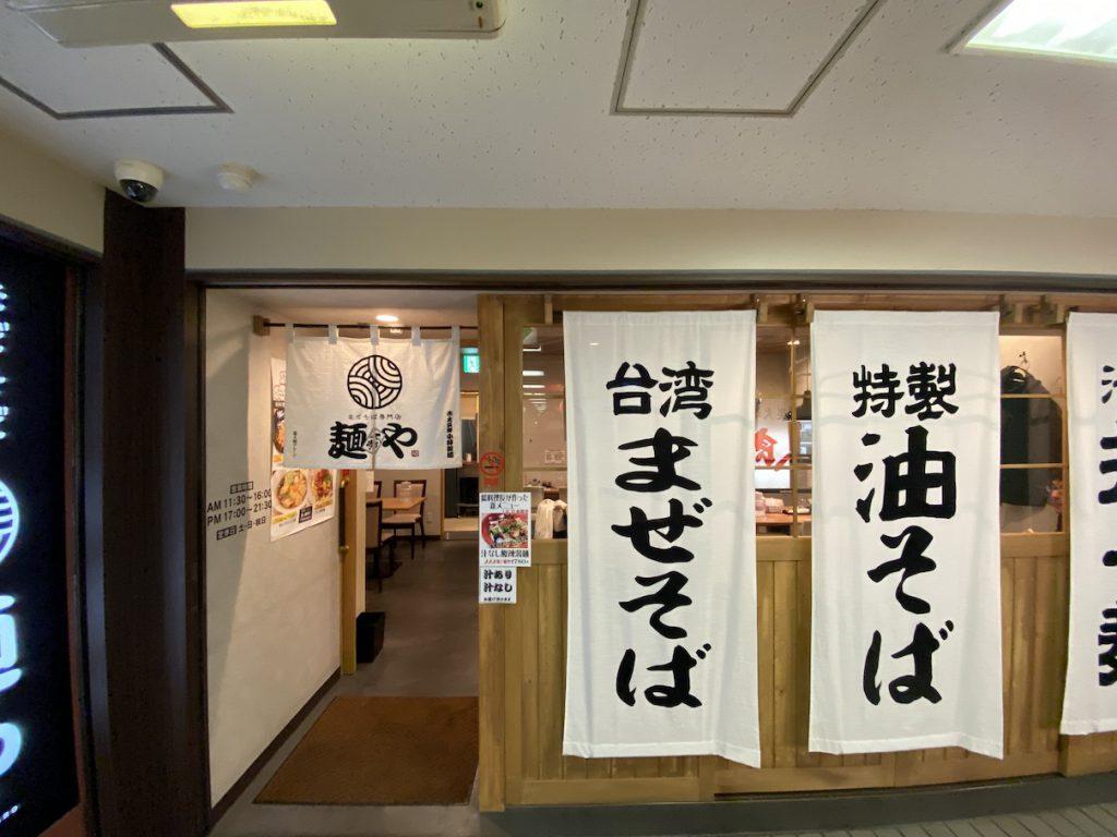 麺や 太郎入り口