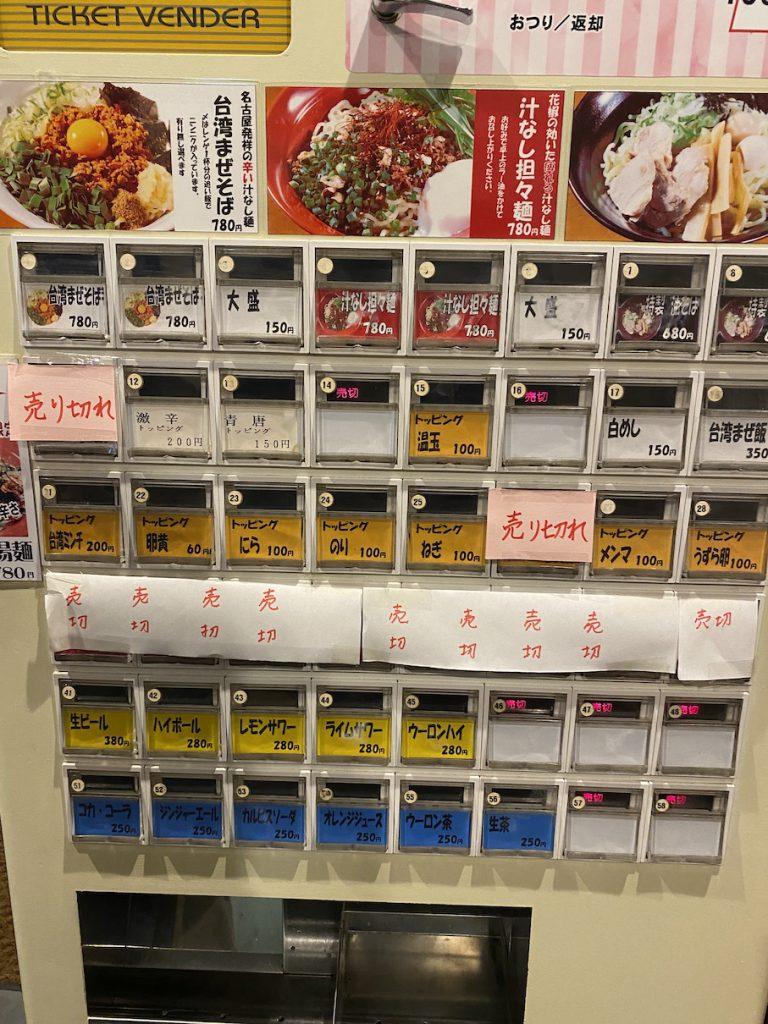麺や 太郎 券売機