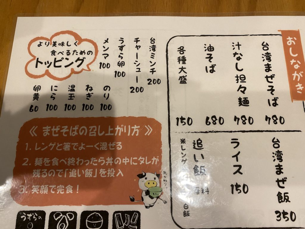 麺や 太郎 メニュー